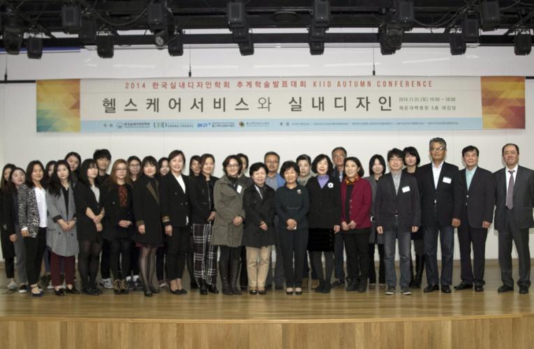 2014 한국실내디자인학회 추계학술대회 주최