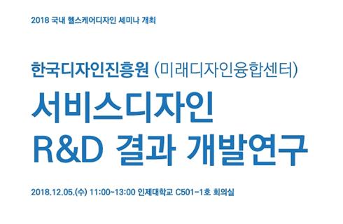 2018 대학원 헬스케어디자인 세미나 개최