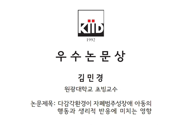 동문 김민경 원광대 교수 한국실내디자인학회 우수논문상 수상